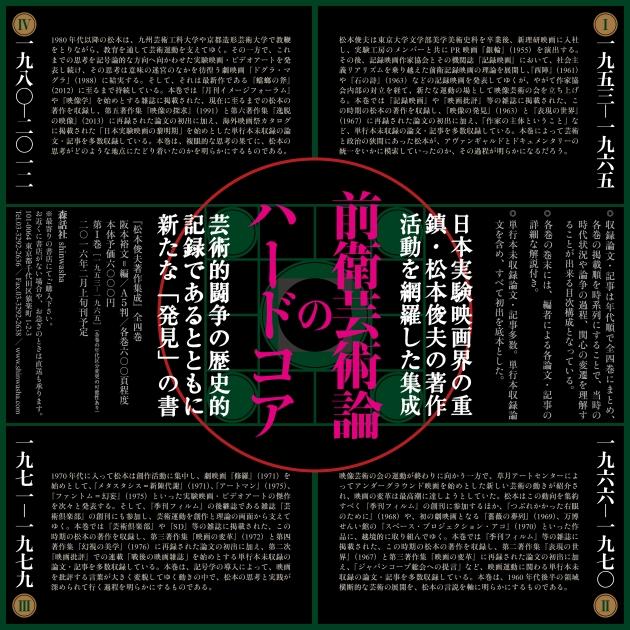 matsumoto-fry2