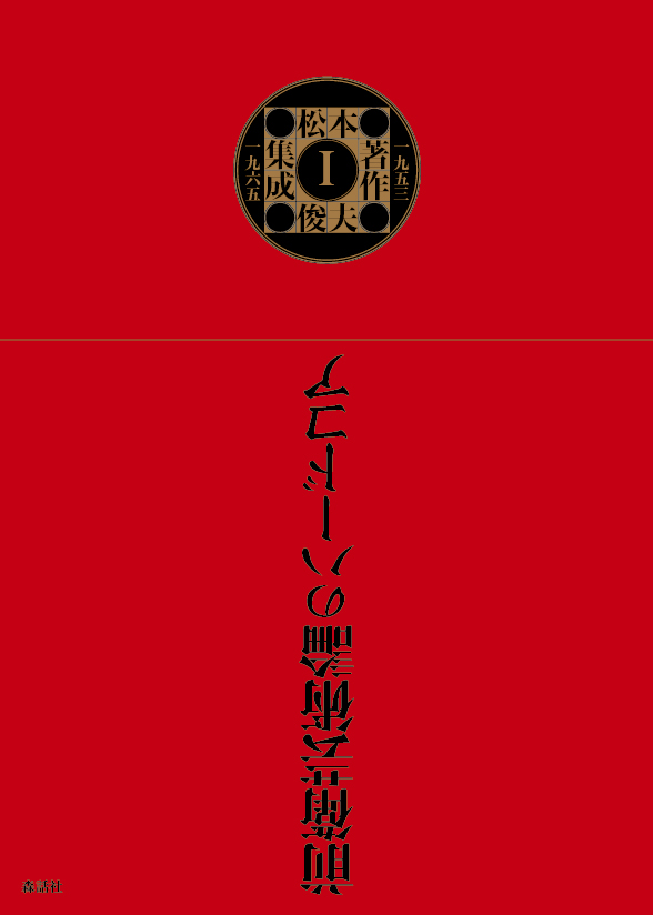 matsumoto1_cover